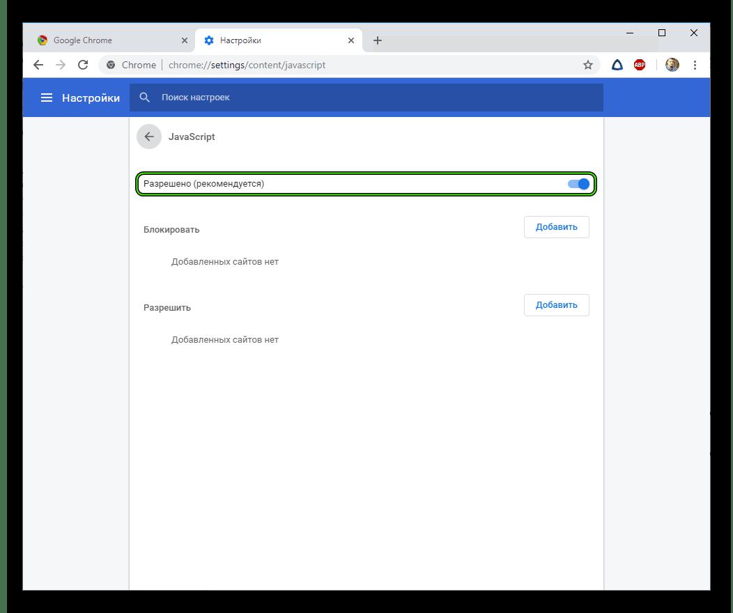 Активация JS в настройках Chrome