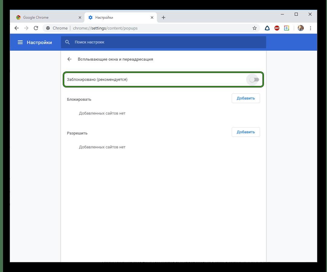 Блокировка всплывающих окон в Chrome
