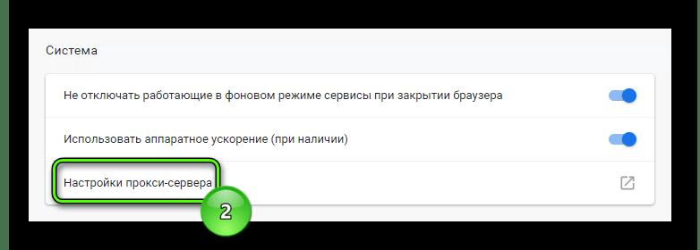 Настройки прокси-сервера в Google Chrome