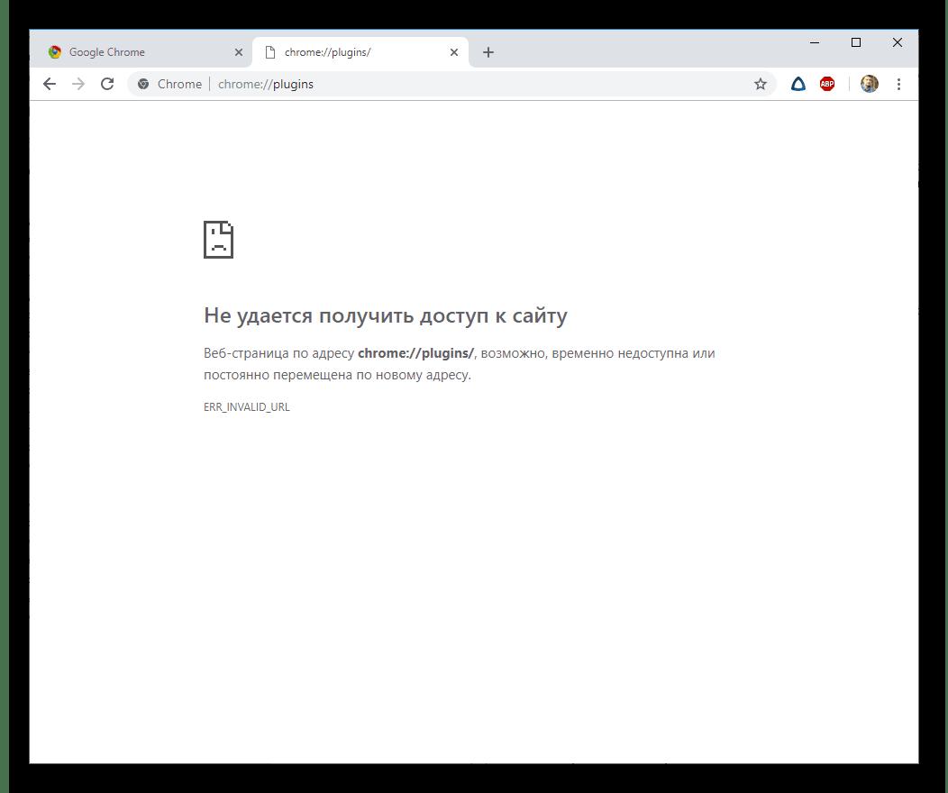 Ошибка загрузки страницы chrome-plugins