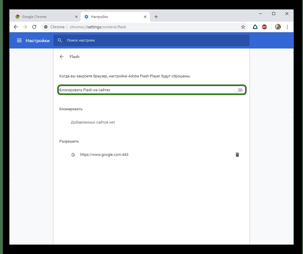 Отключение Flash Player в настройках Chrome