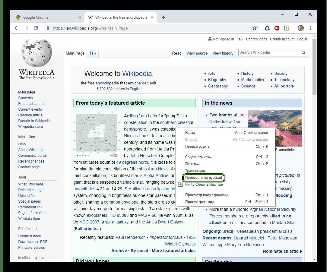 Перевести страницу на русский в Chrome