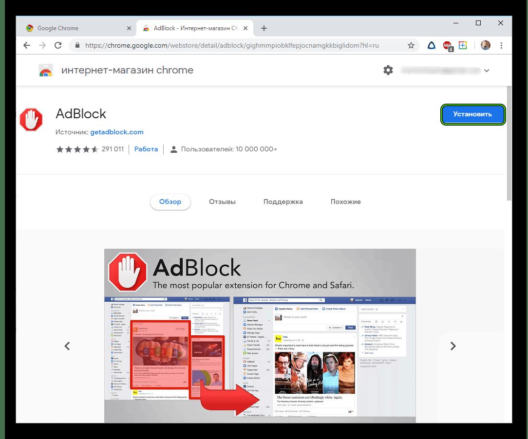 Установить расширение AdBlock в Chrome