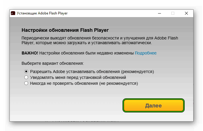Установка Flash Player для Chrome