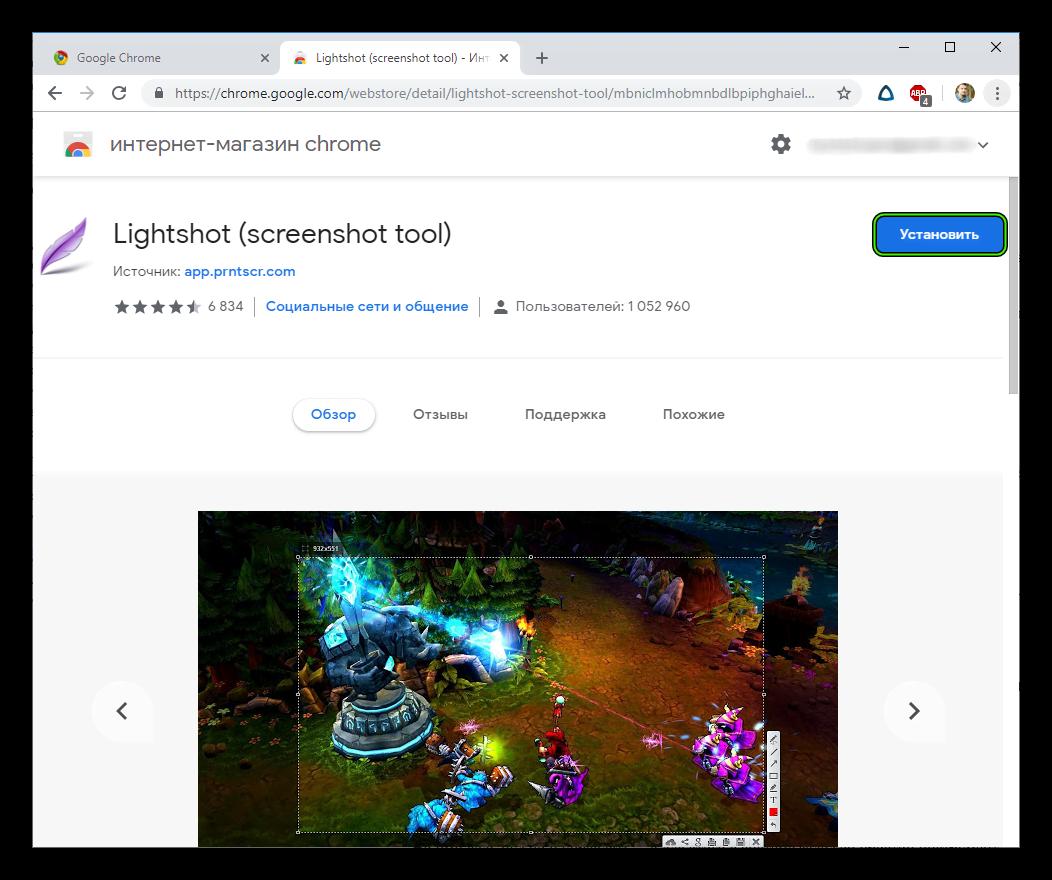Установка плагина в Chrome