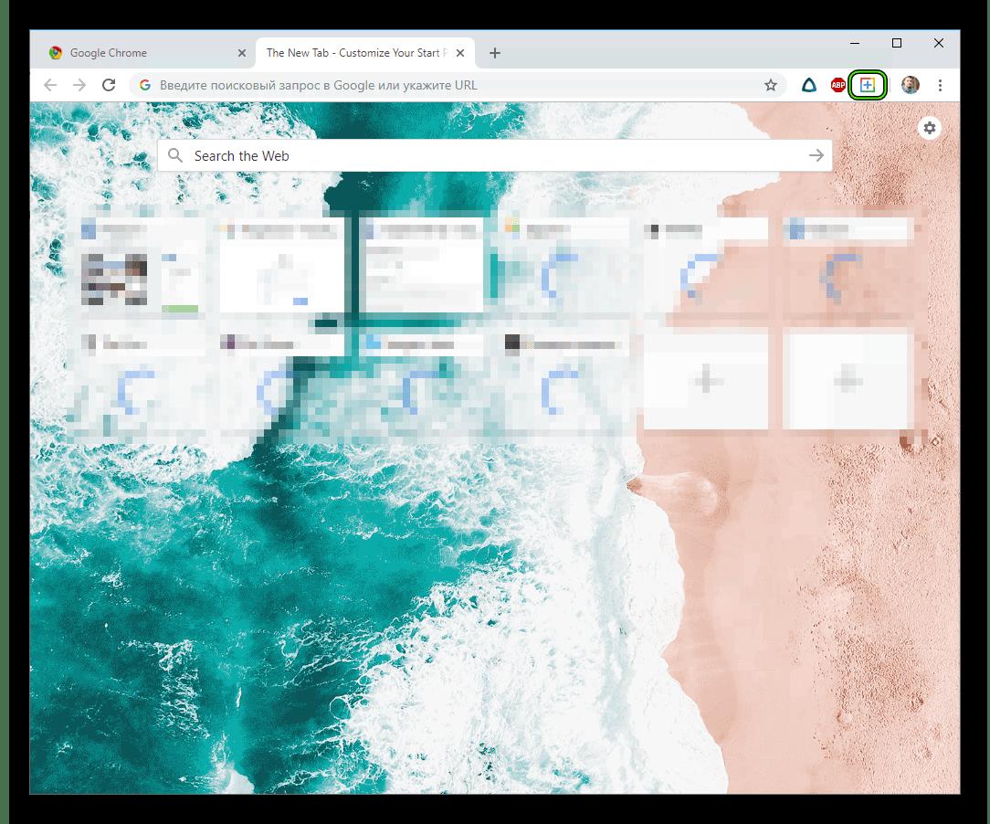 Запуск Speed Dial в Chrome