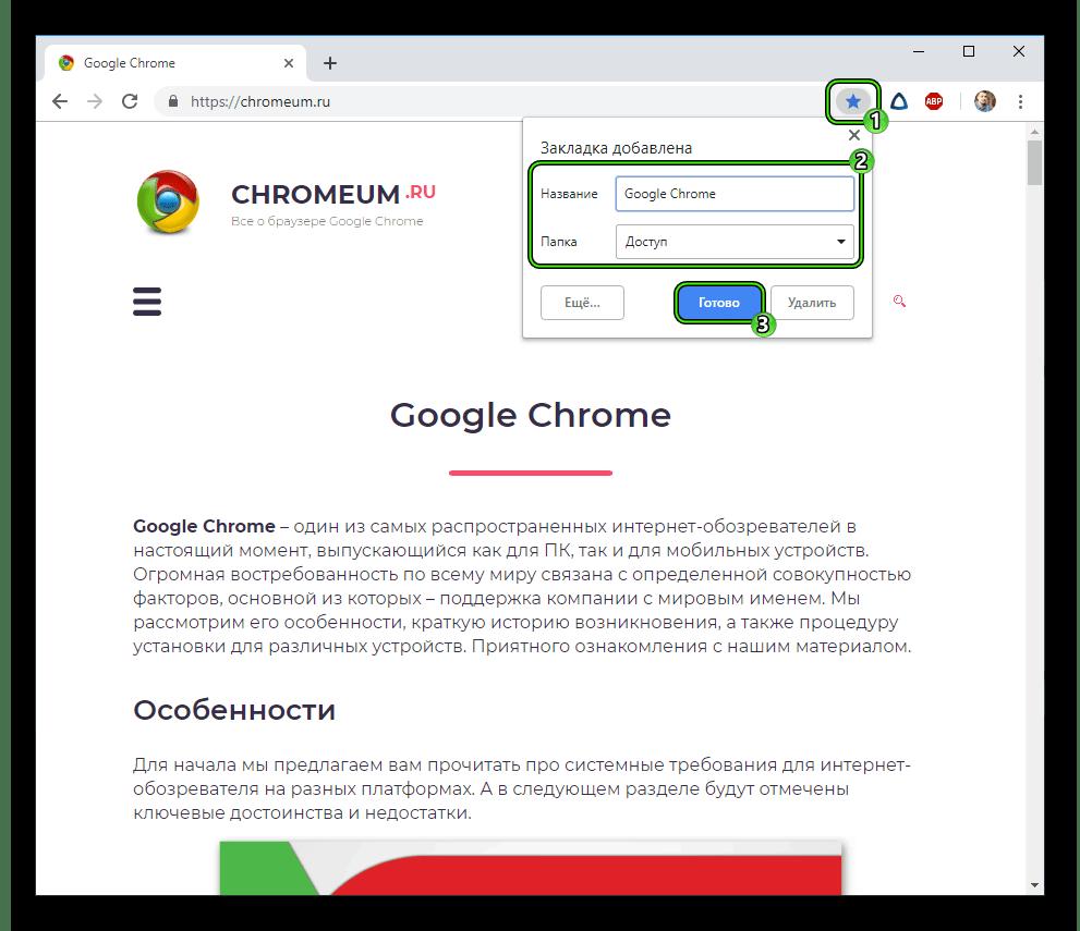 Добавление единственного сайта в закладки для Chrome