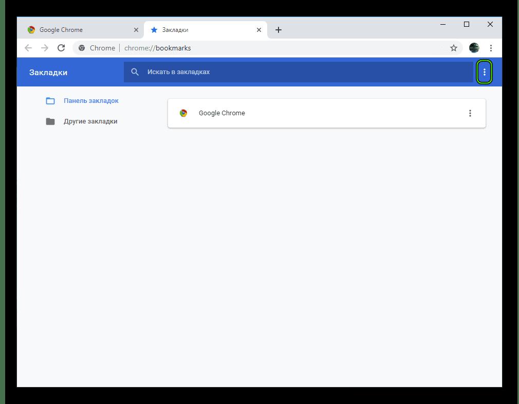 Иконка для вызова меню для страницы Закладки браузера Chrome