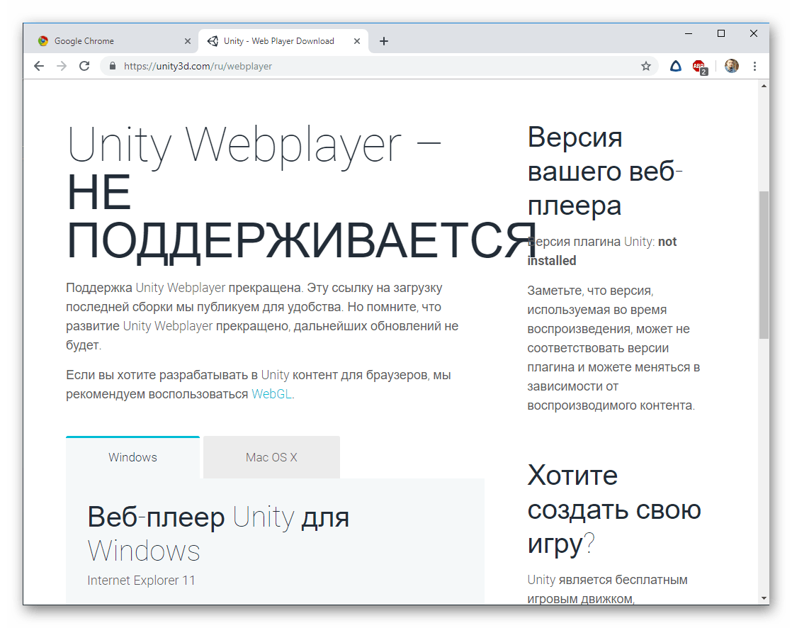 Информация о Unity Web Player для Google Chrome