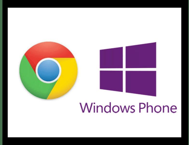 Картинка Google Chrome для Windows Phone