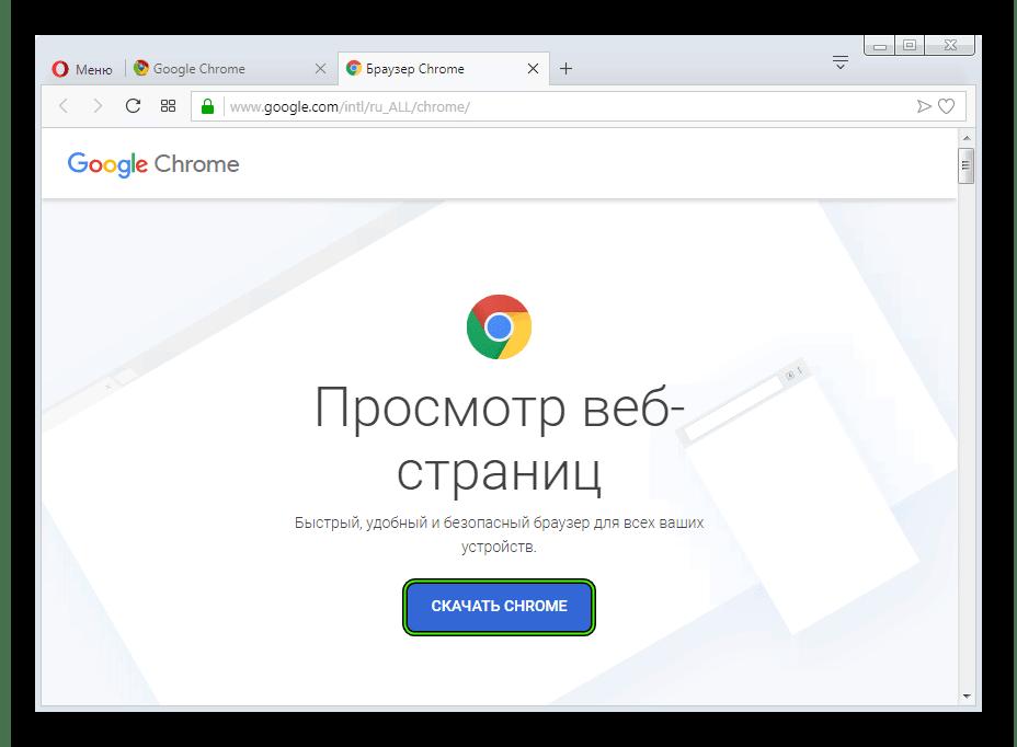 Кнопка Скачать Chrome на официальном сайте для Windows