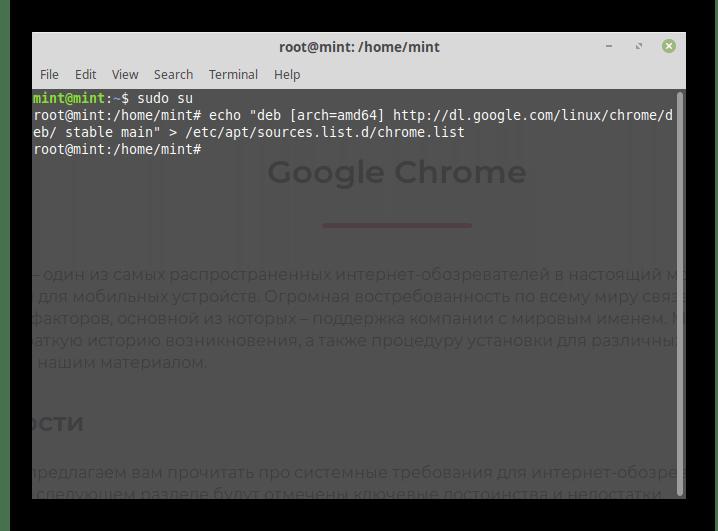 Начало инсталляции Google Chrome для Linux Mint через Терминал