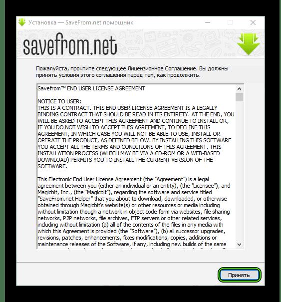 Начало установки SaveFrom.net