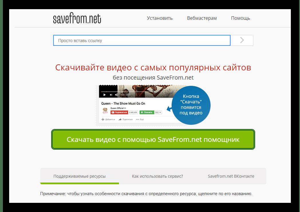 Начало загрузки SaveFrom.net