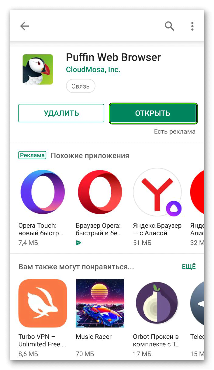Открыть Puffin Web Browser из Play Market