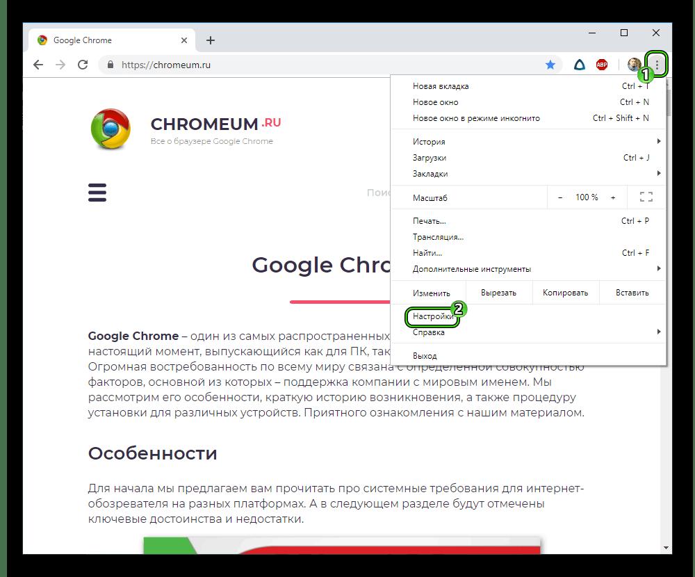 Переход к меню настроек браузера Chrome