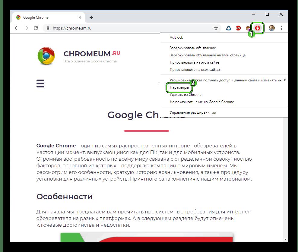 Переход в параметры AdBlock для Google Chrome