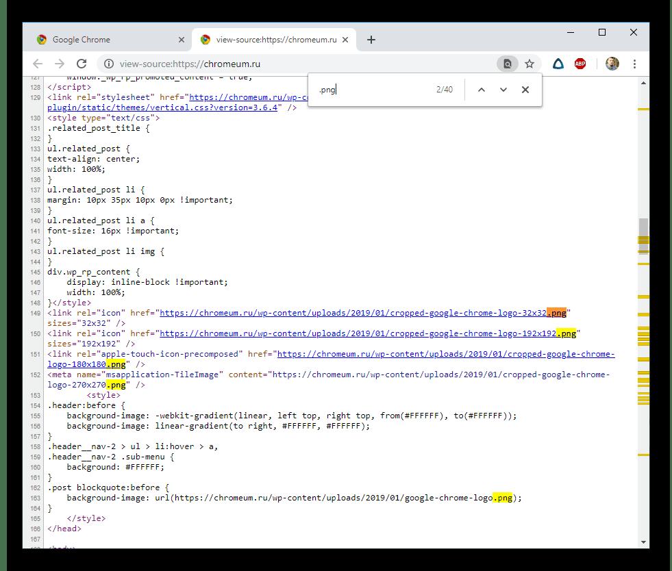 Поиск по исходному коду странице в Google Chrome