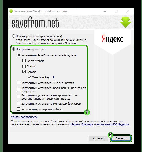 Продолжение установки SaveFrom.net