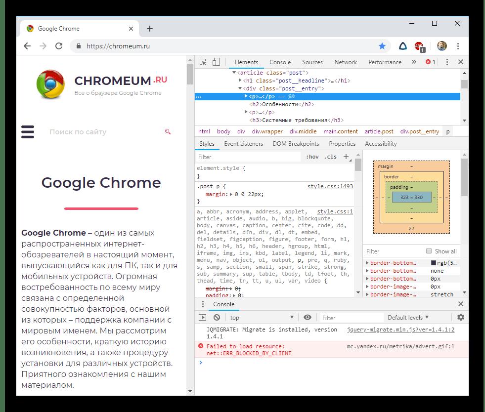 Просмотр кода элемента на странице в Google Chrome
