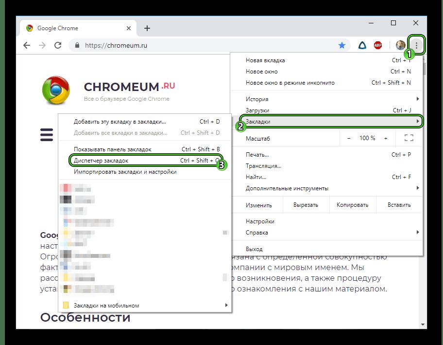 Пункт Диспетчер задач в основном меню браузера Google Chrome