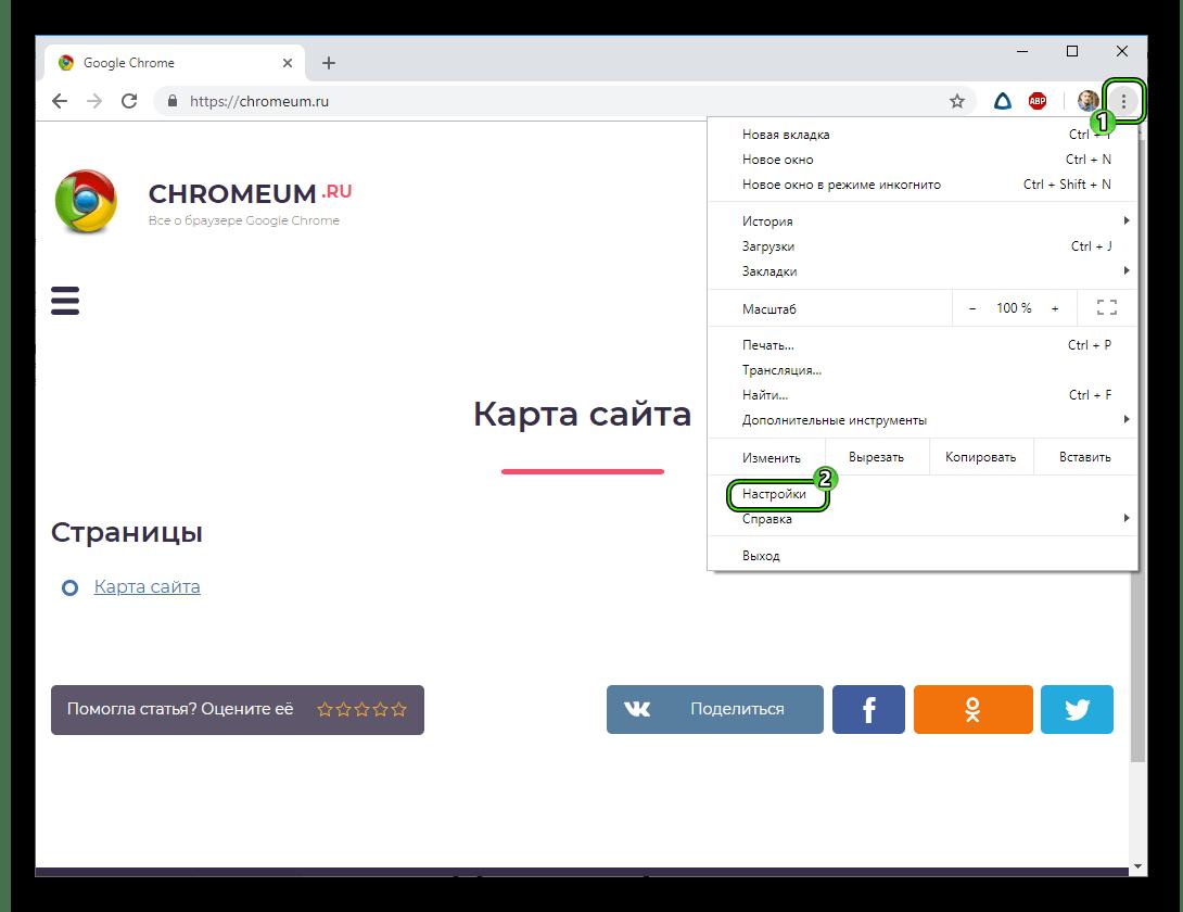 Пункт Настройки в основном меню браузера Google Chrome
