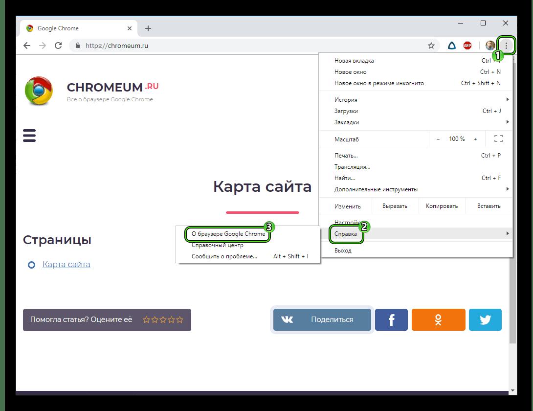 Пункт О браузере в основном меню браузера Google Chrome