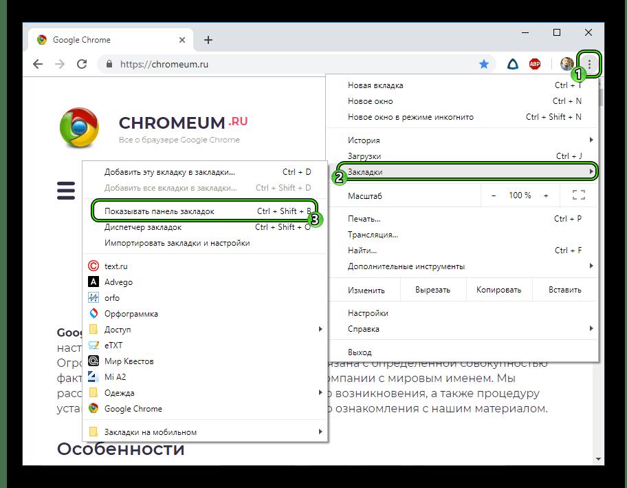 Пункт Показывать панель закладок в основном меню браузера Google Chrome