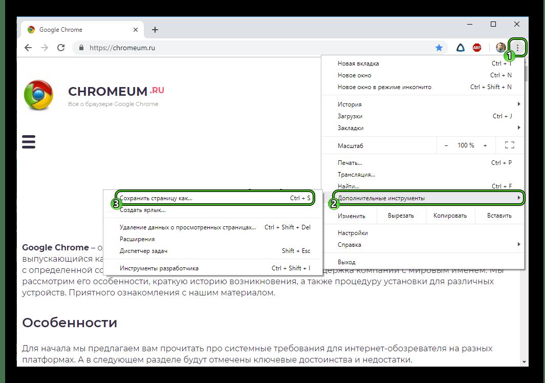 Пункт Сохранить страницу как в основном меню браузера Chrome