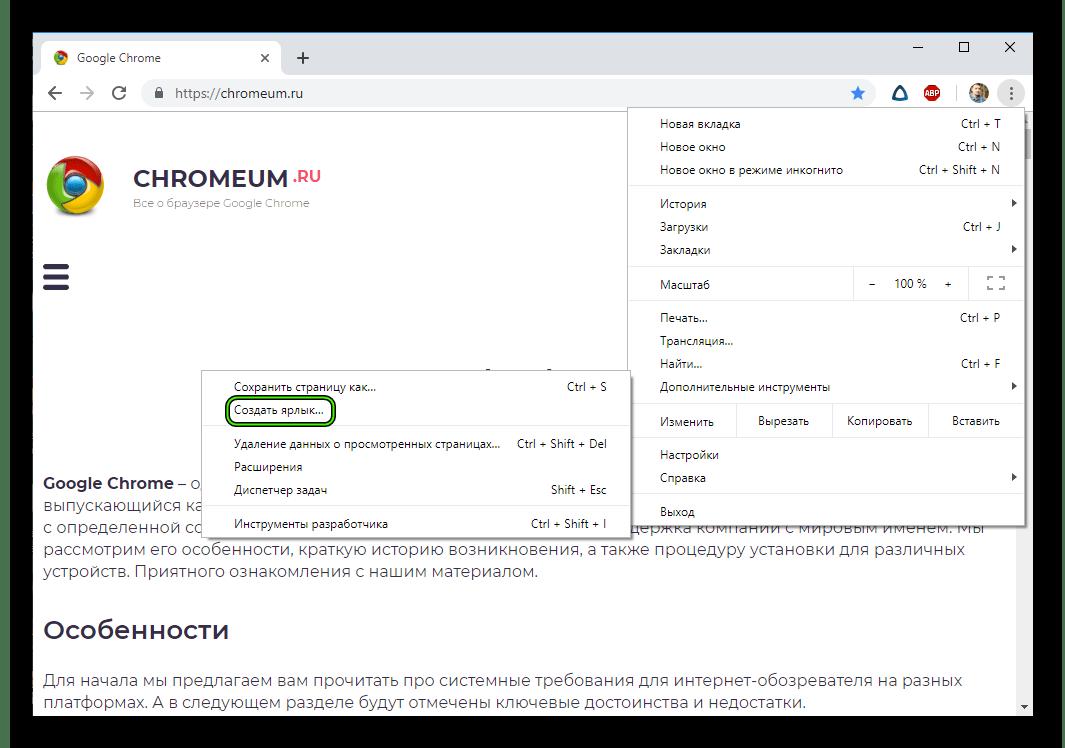 Пункт Создать ярлык как в основном меню браузера Chrome
