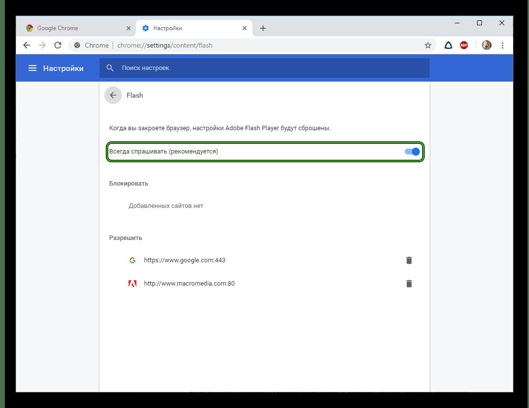 Пункт Всегда спрашивать для Flash в окне настроек Chrome