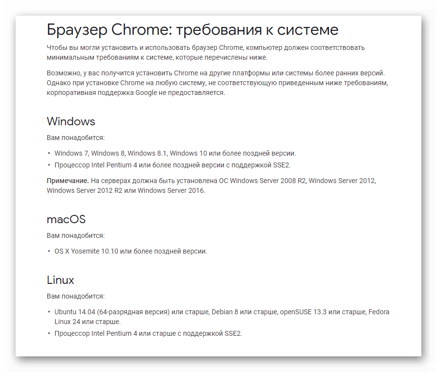 Системные требования для Google Chrome