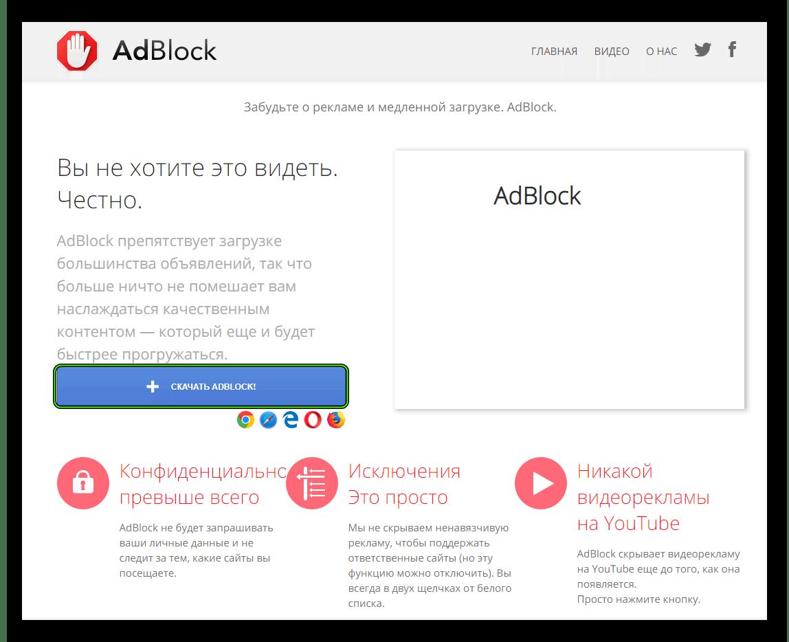 Скачать AdBlock для Google Chrome