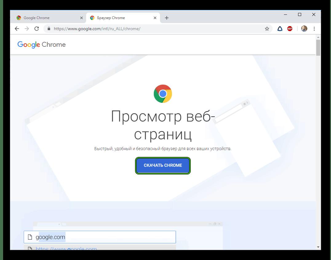 Скачать Chrome на официальном сайте