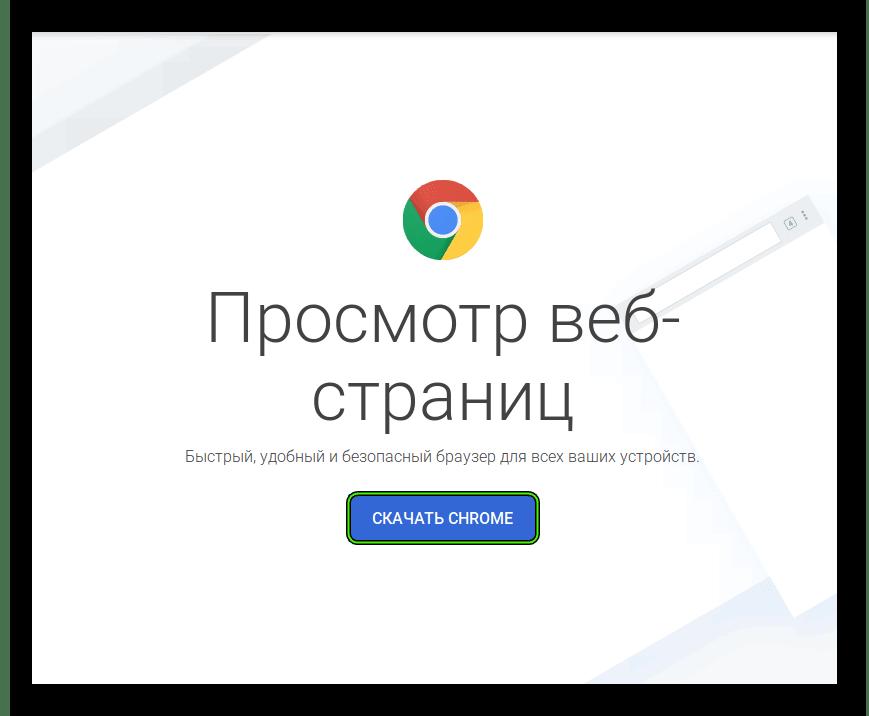 Скачать Chrome в Ubuntu
