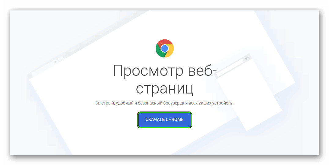 Скачать Google Chrome для Linux Debian
