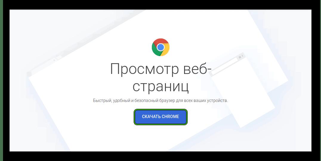 Скачать Google Chrome для Linux Debian