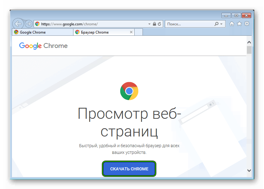 Скачать Google Chrome для Windows 7