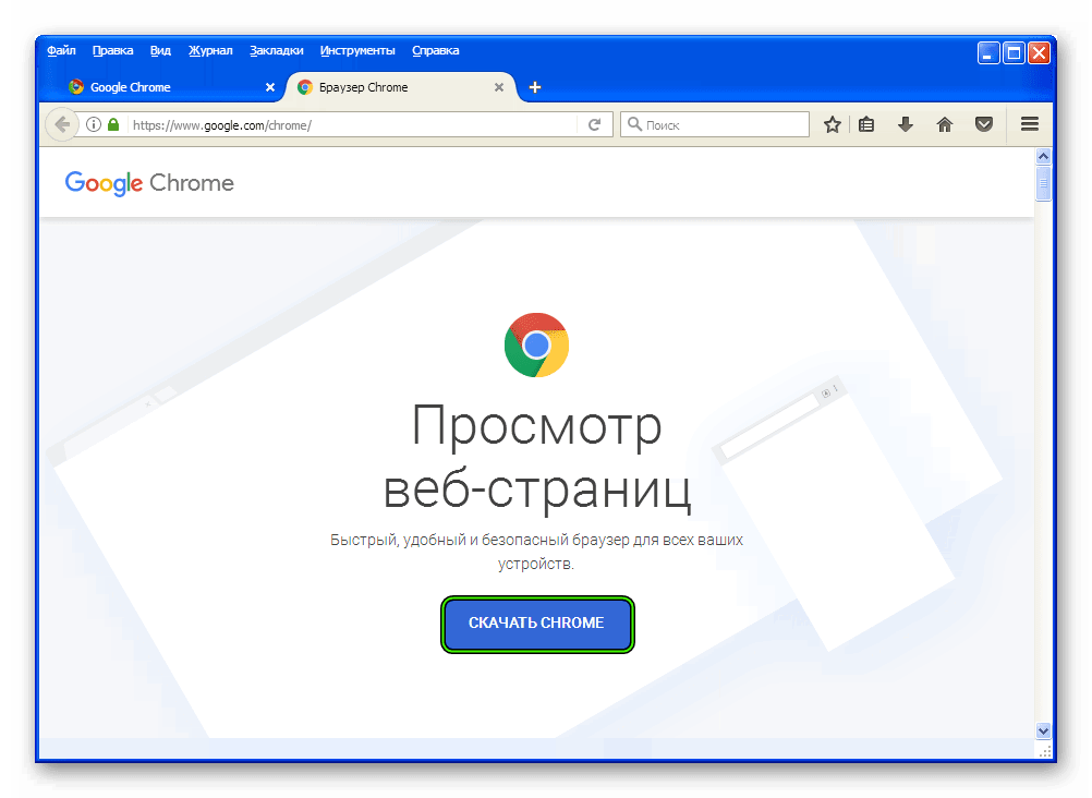 Скачать Google Chrome для Windows XP