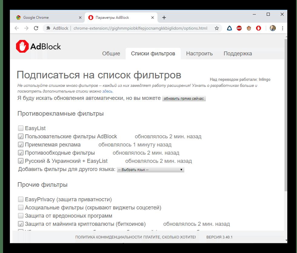 Списки фильтров у AdBlock для Google Chrome