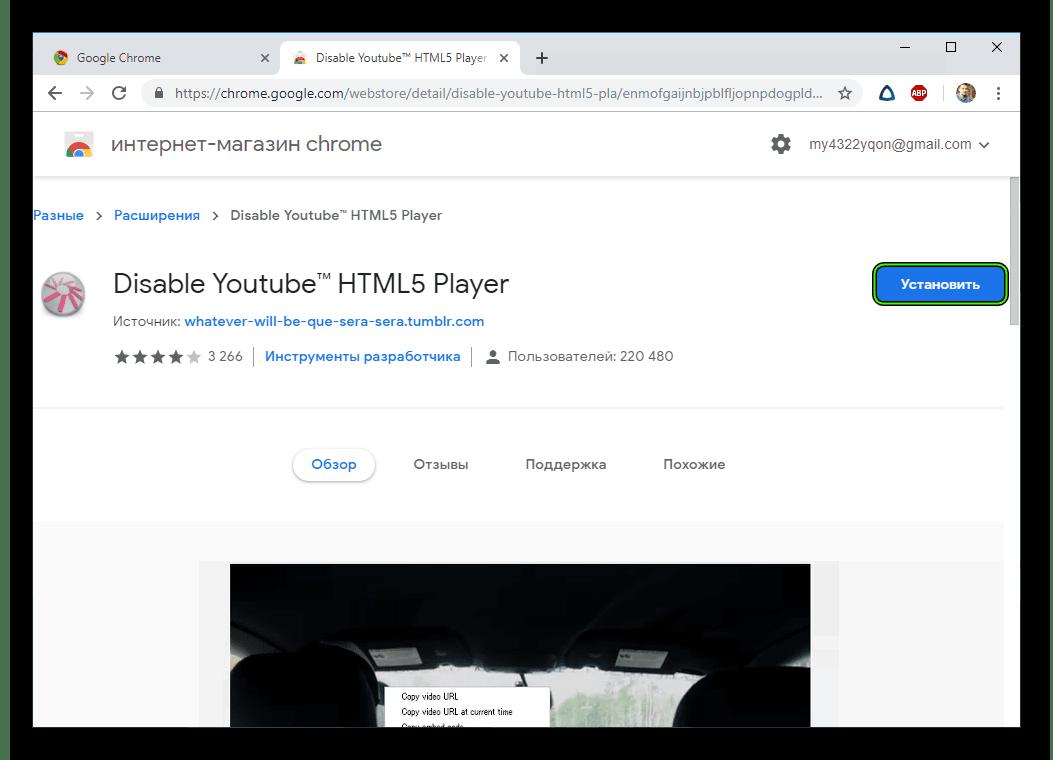 Установка расширения Disable YouTube HTML5 Player для браузера Google Chrome
