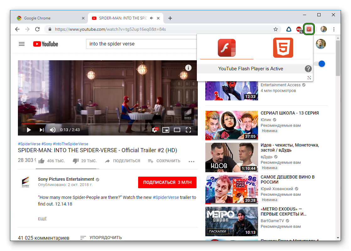 Запуск расширения Flash-HTML5 for YouTube для браузера Google Chrome