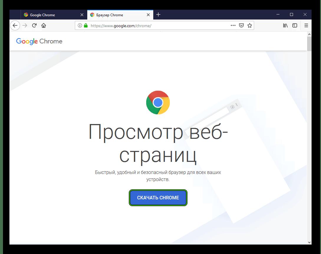 Запуск загрузки браузера Google Chrome на официальном сайте