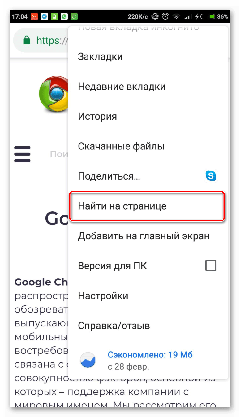 Активация поиска в Google Chrome на Android