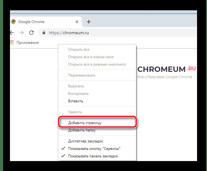 Добавить новую страницу в закладки в Google Chrome