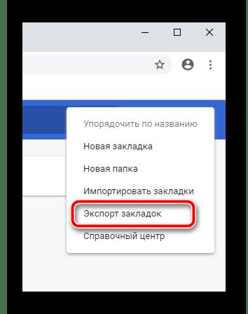 Экспорт закладок в Chrome