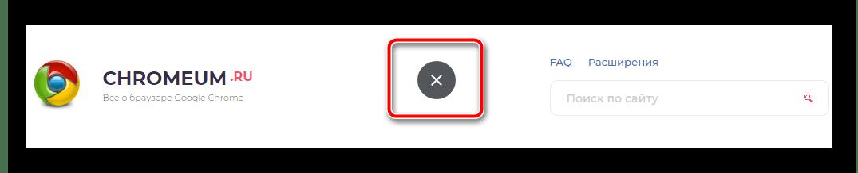 Кнопка закрытия полноэкранного режима в Google Chrome