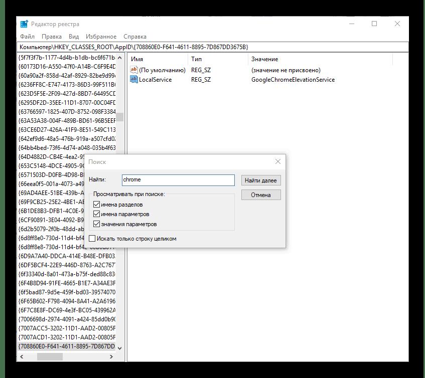 Очистка реестра от Google Chrome