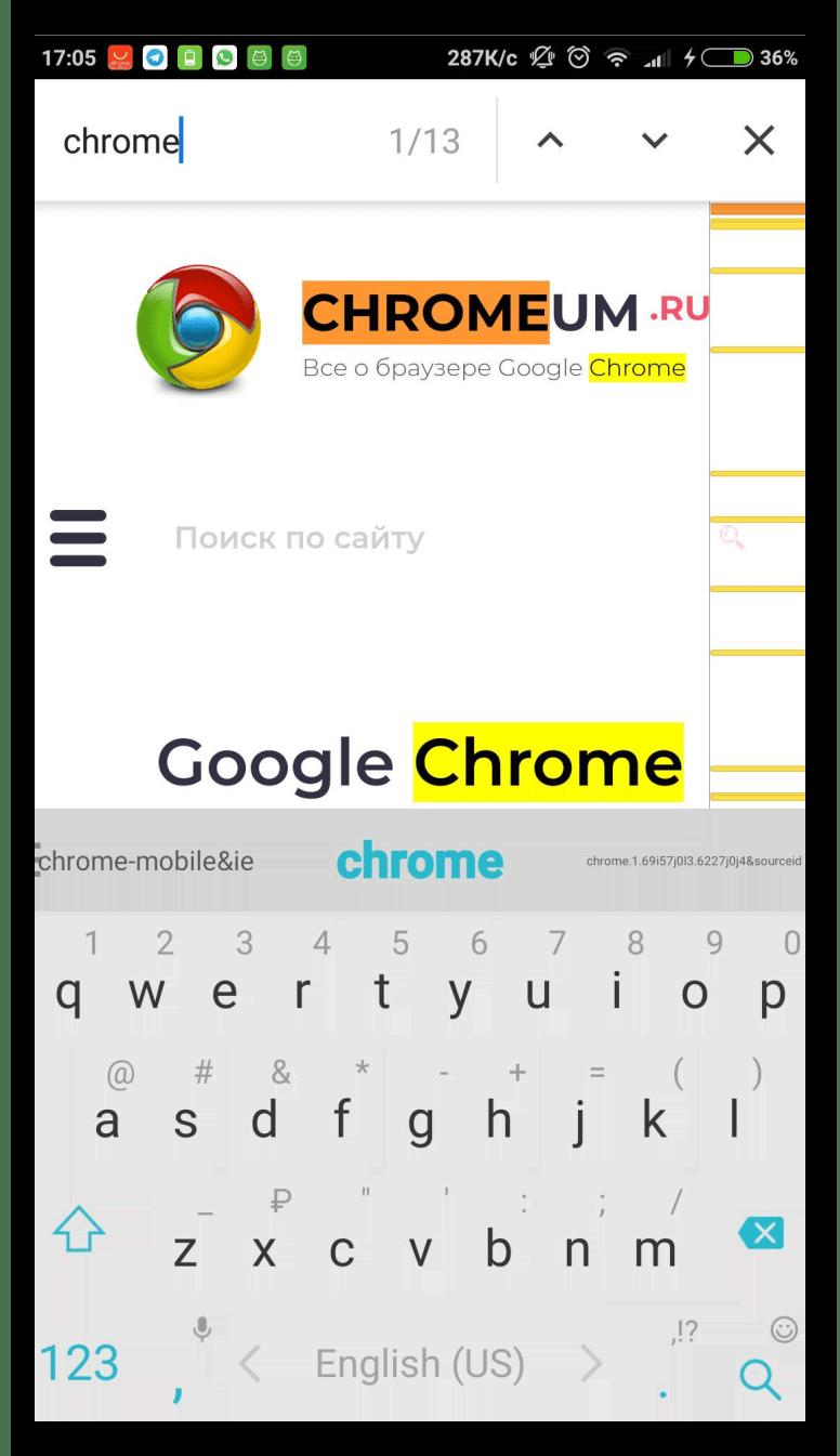 Подсветка поиска в Google Chrome на Android