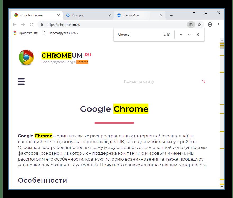 Поиск по странице в Google Chrome